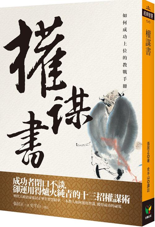 立體書0227權謀書