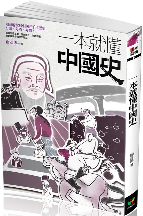 一本就懂中國史_立體書
