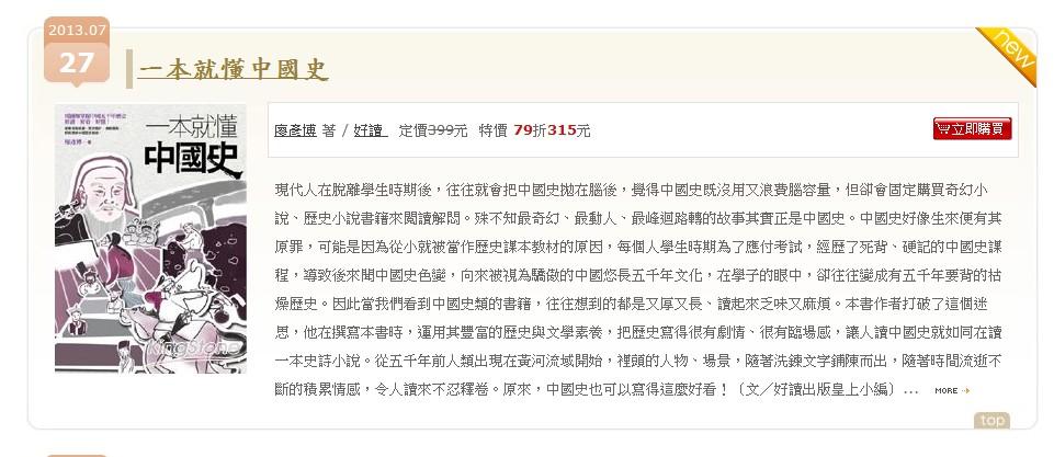 金石堂-7.27一本就懂中國史小編推薦