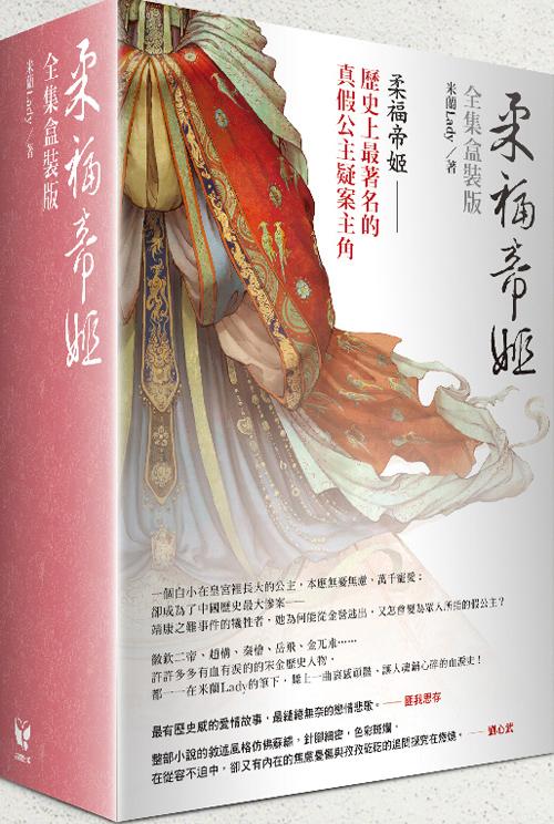 柔福帝姬書盒