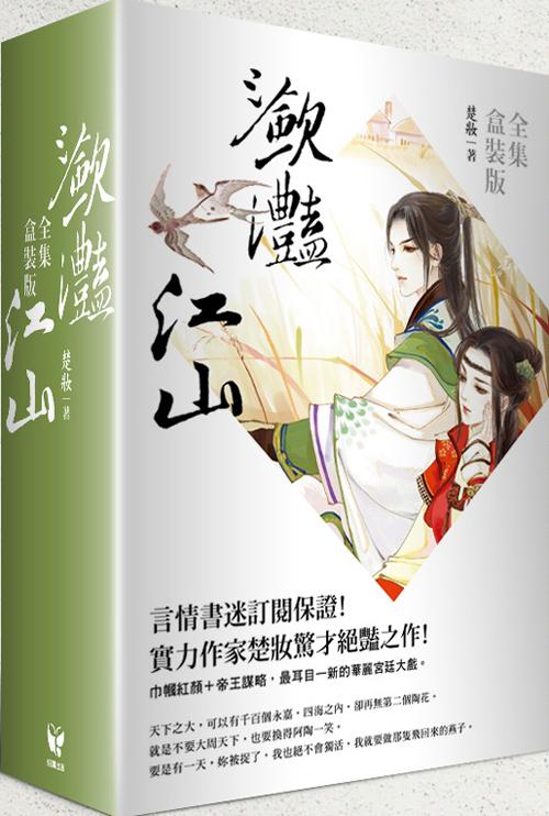 瀲灩江山書盒