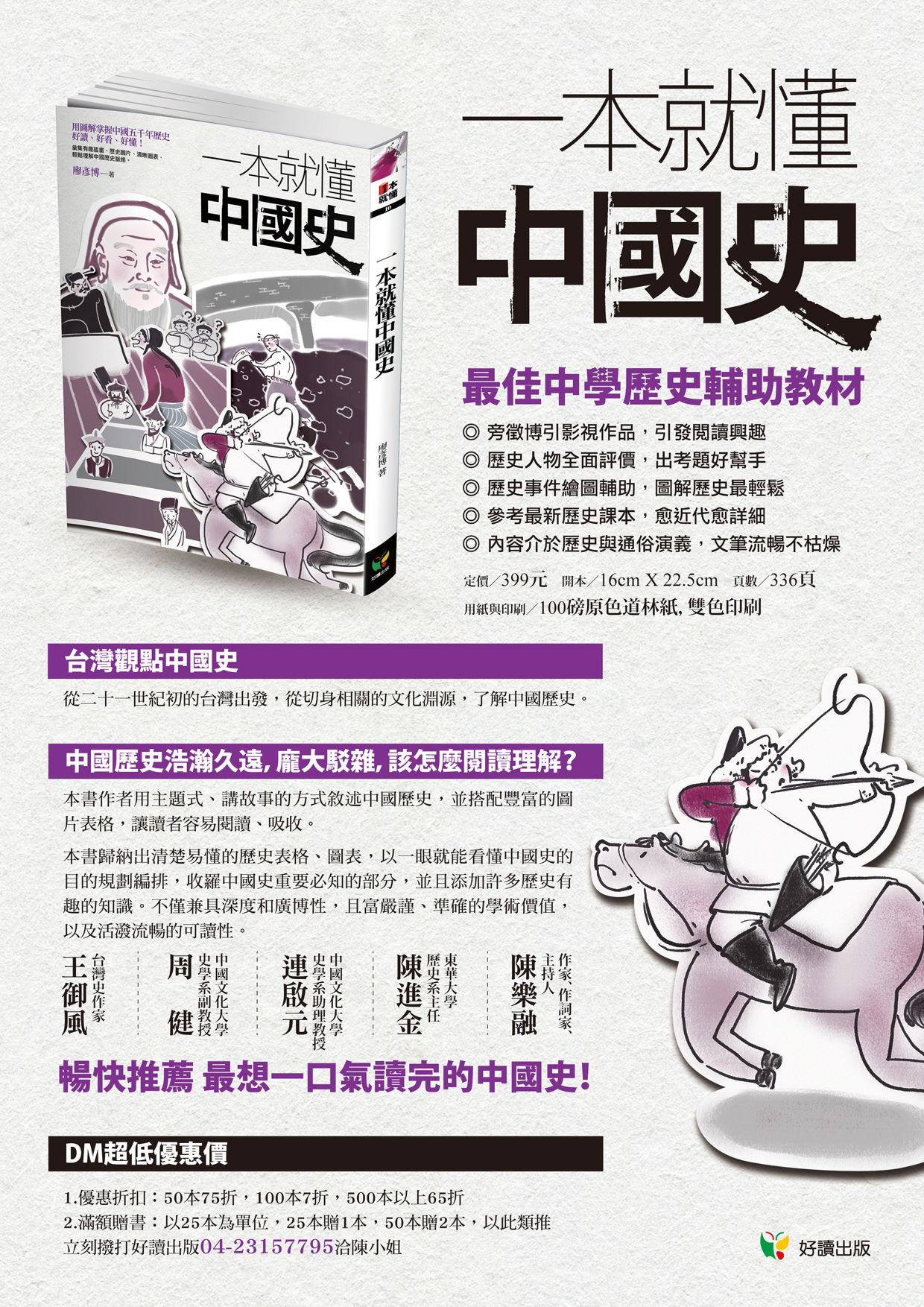 中國史DM-A