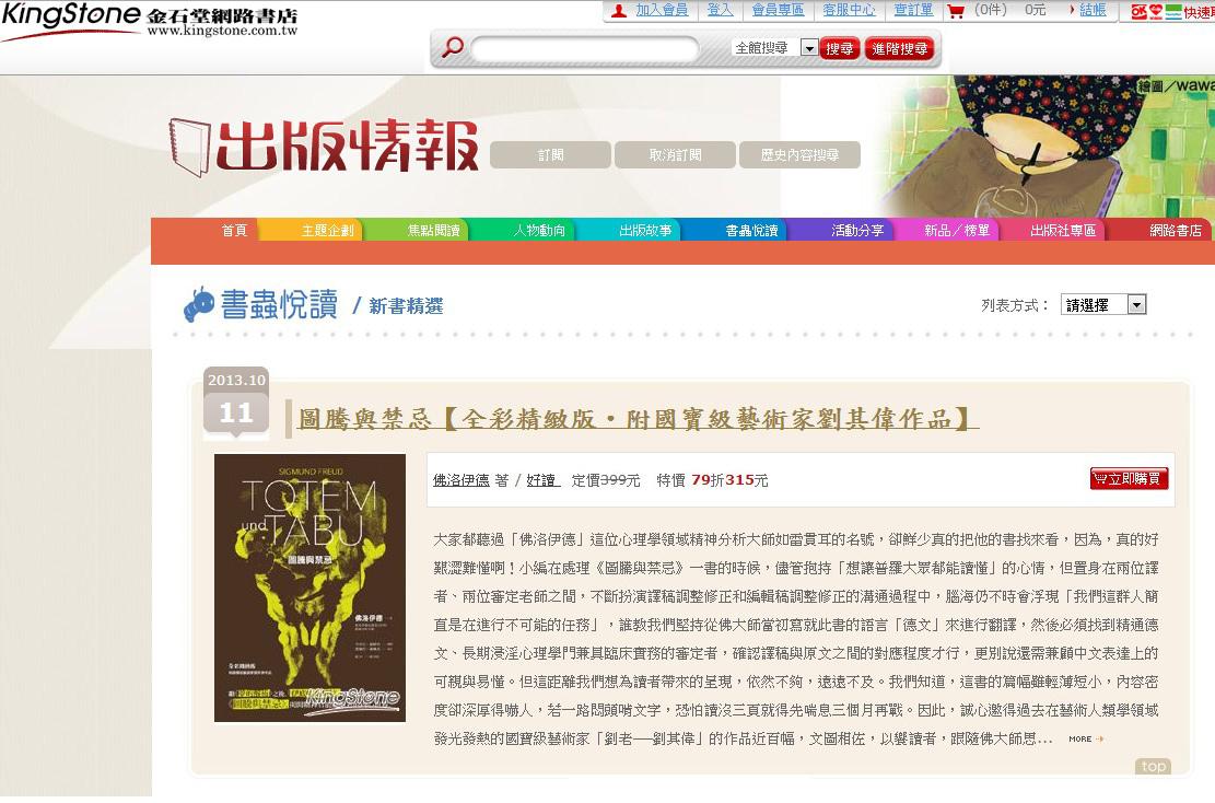 金石堂出版情報-圖騰與禁忌