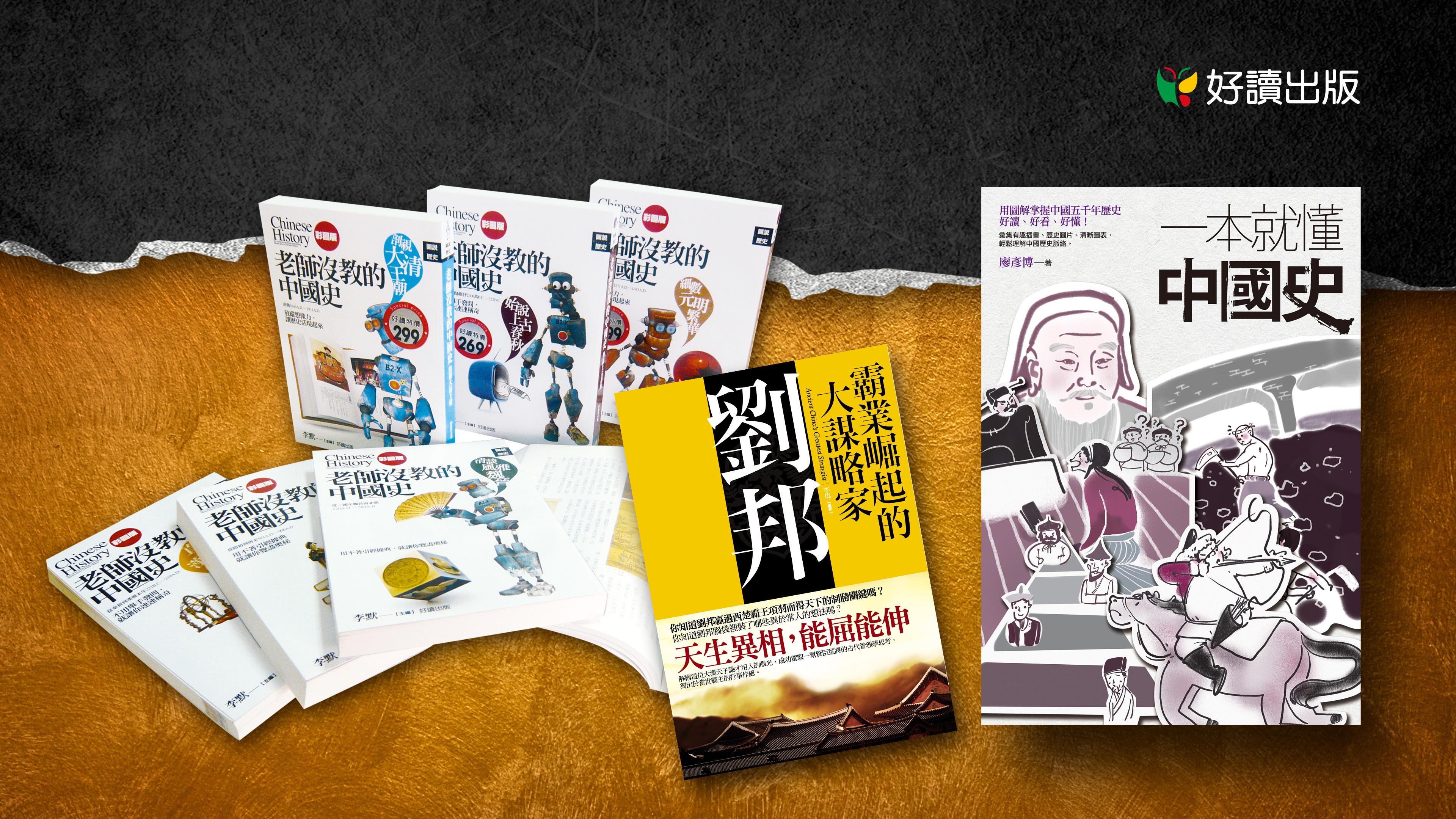 好讀中國史緯來活動贈書