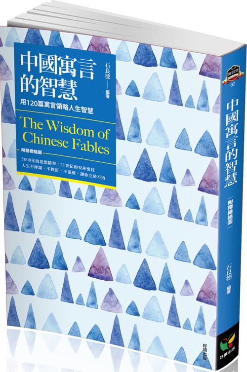 中國寓言_立體書