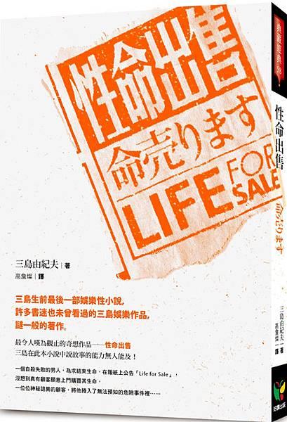 性命出售立體3