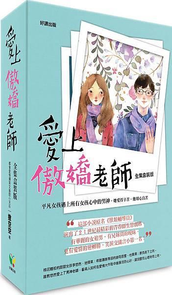 愛上傲嬌老師書盒(final)