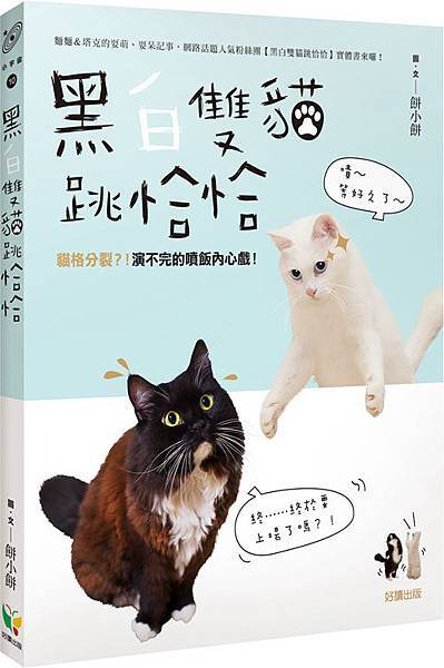 立體書黑白雙貓跳恰恰
