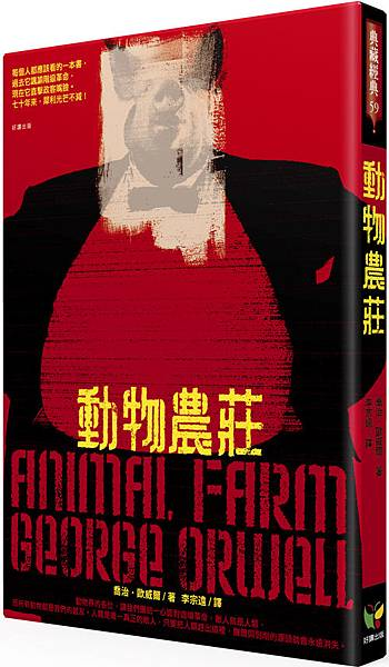 好讀-動物農莊-立體封-300