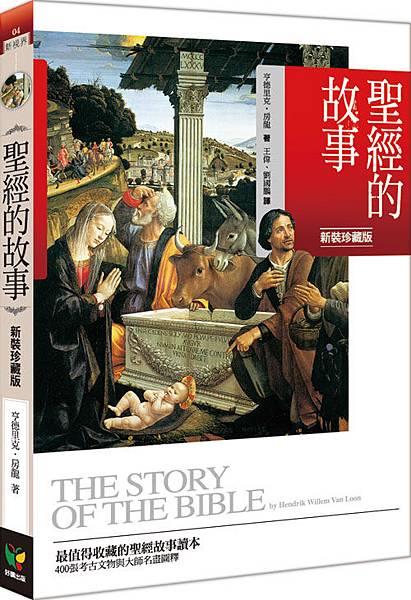 s立體書聖經的故事