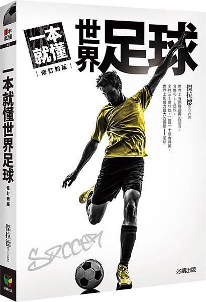 立體書一本就懂世界足球