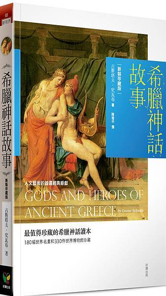 希臘神話故事-立體書封