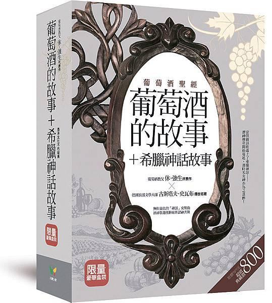 葡萄酒故事+希臘神話盒裝-立體書盒
