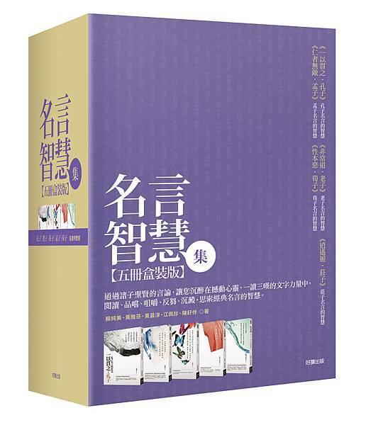 立體書名言集書盒