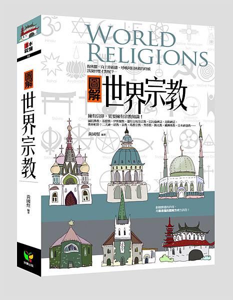 圖解世界宗教(新版)-立體書封