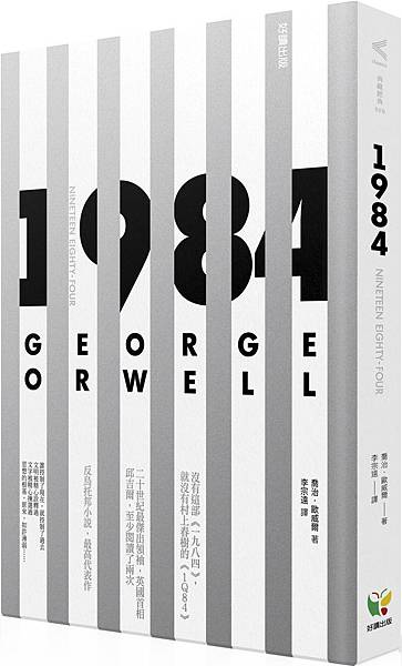 1984-立體書封(final,大)