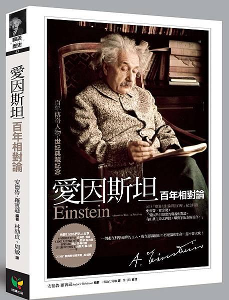愛因斯坦-立體書