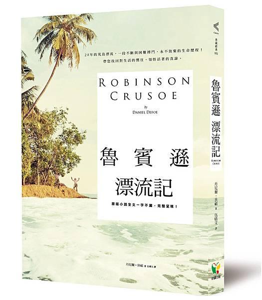 魯賓遜漂流記-立體書封3