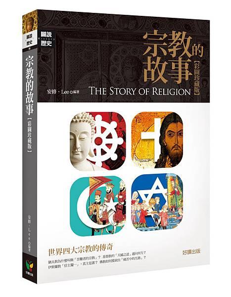 宗教的故事-立體書