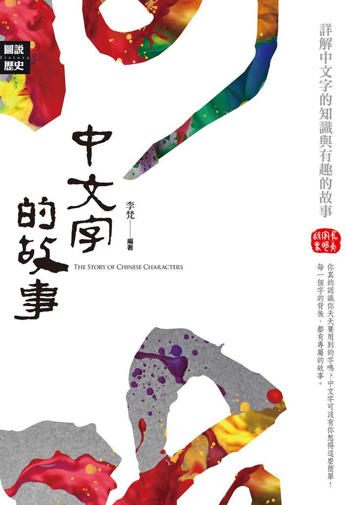 中文字的故事封面.jpg