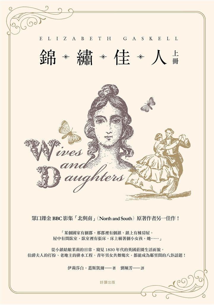 錦繡佳人(上)Cover.jpg