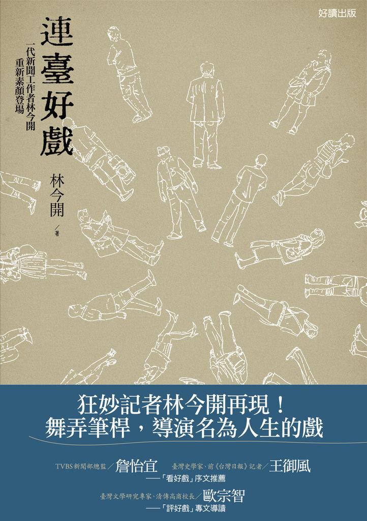 好讀-連臺好戲-書影+obi300.jpg