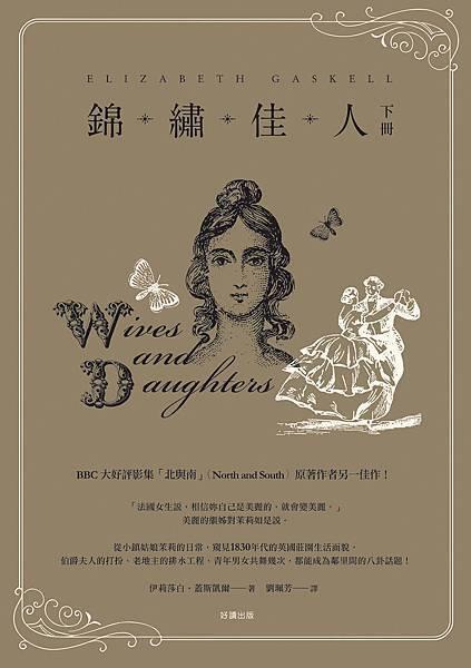 錦繡佳人(下)Cover.jpg