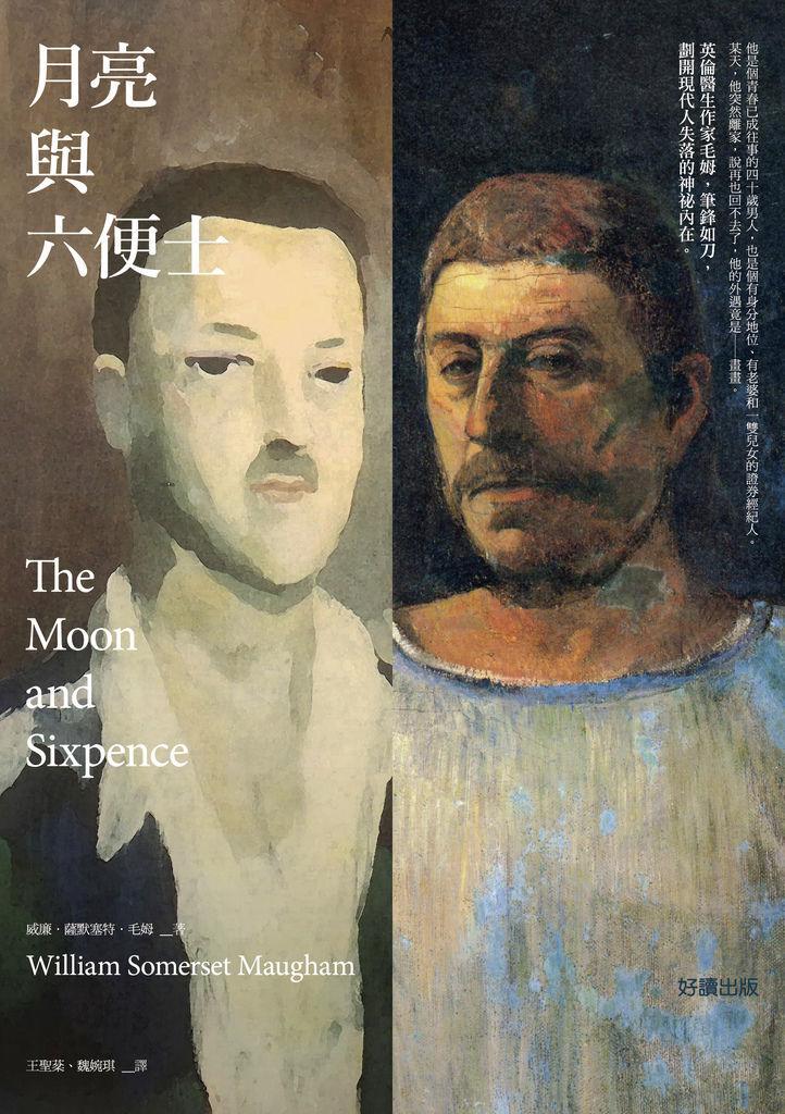 好讀-月亮與六便士-書影300.jpg