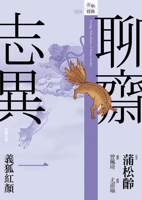 聊齋1-正封(部落格用).jpg