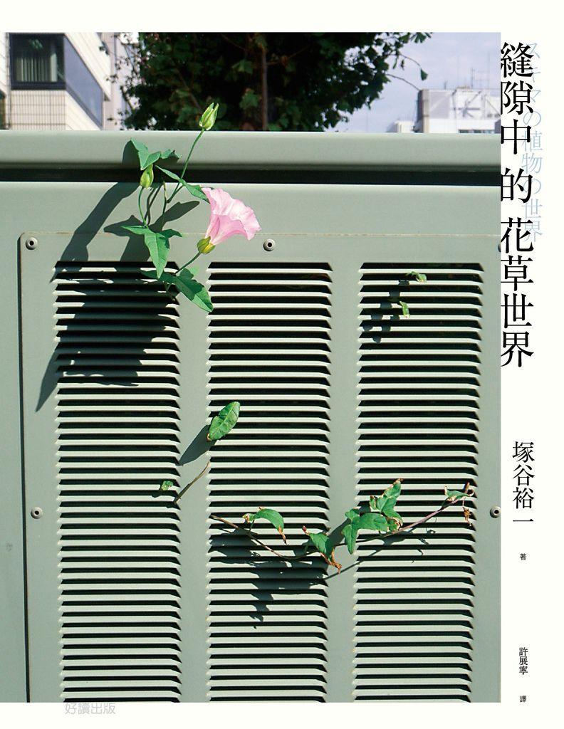 縫隙中的花草世界_正封.jpg