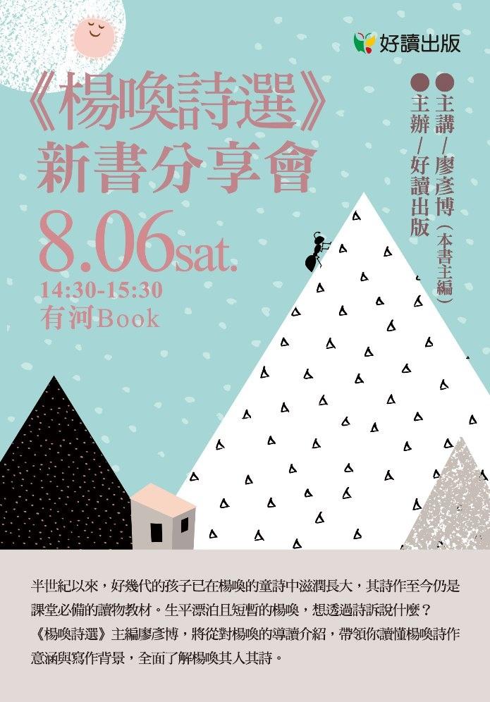 0806_有河book_楊喚詩選活動文宣.jpg