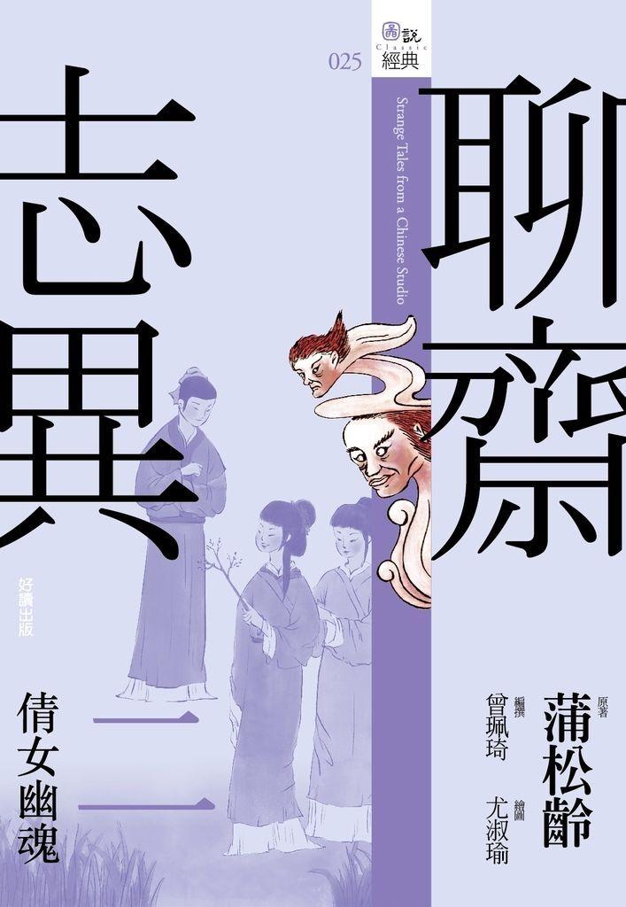聊齋2-正封(小檔).jpg