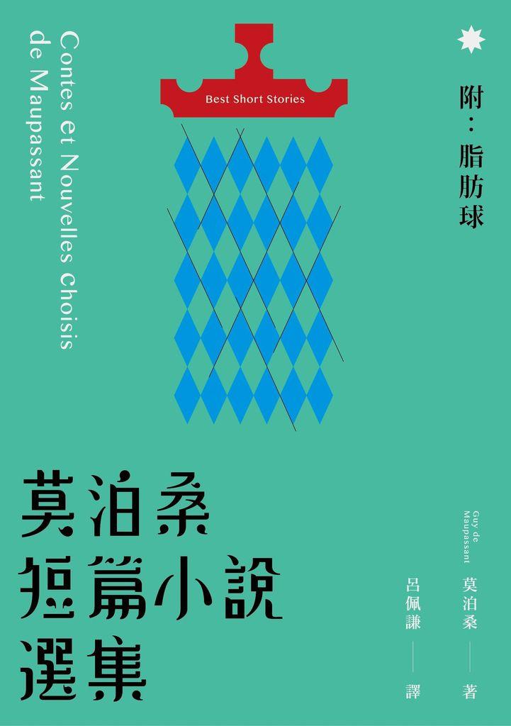 莫泊桑-正封(final,小).JPG
