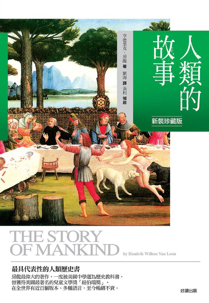 人類的故事Cover.jpg