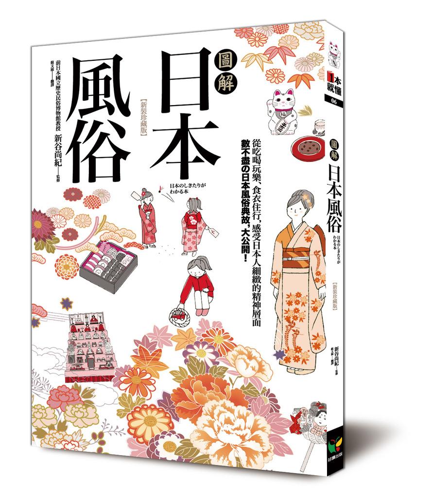 圖解日本風俗_立體書.jpg