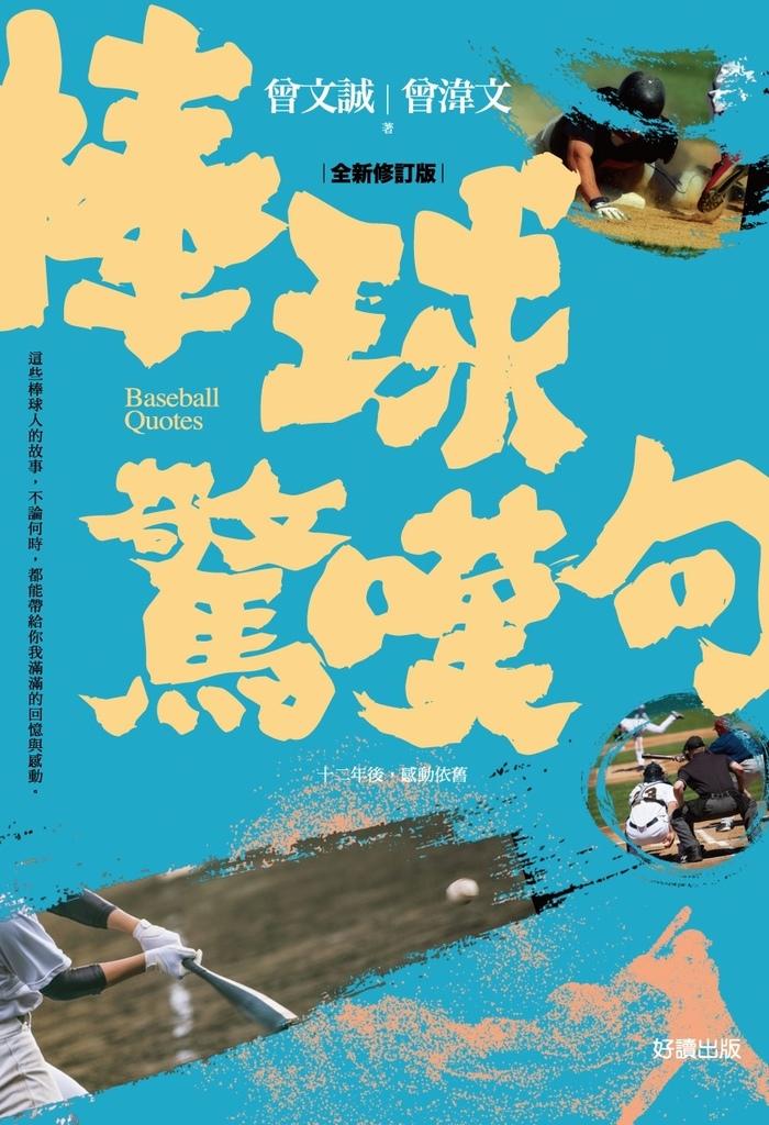 好讀出版_棒球驚嘆句【全新修訂版】_正封.jpg