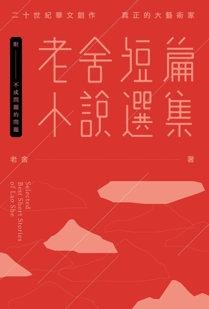 老舍短篇小說選集_正封.jpg