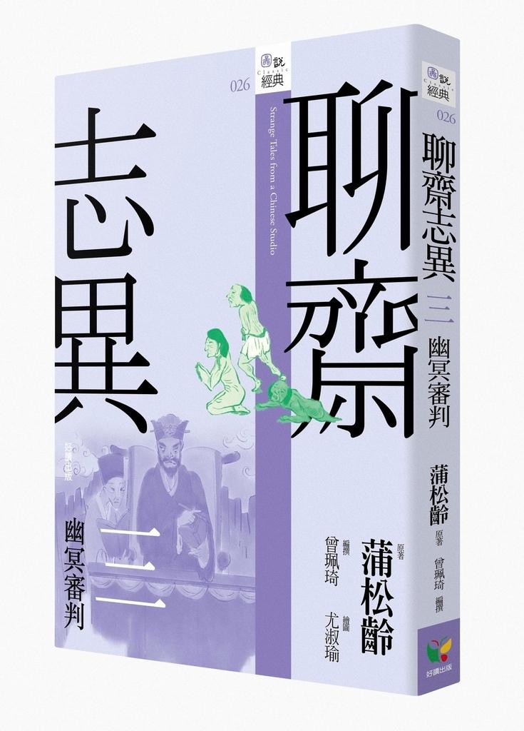 聊齋3-立體書封(final 小).JPG