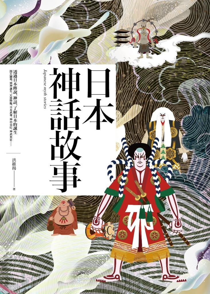 好讀出版_日本神話故事書封.jpg