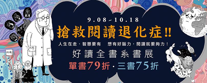 好讀_讀冊Banner_810326.jpg