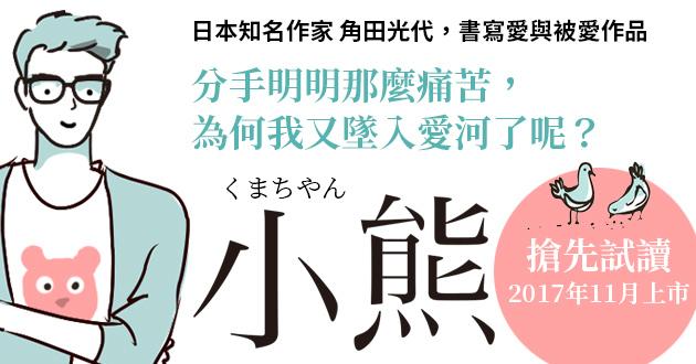 好讀出版_小熊_試讀活動BN.jpg