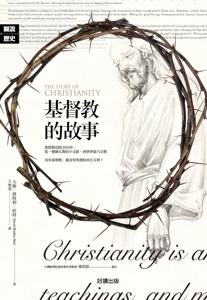 基督教的故事_正封.jpg