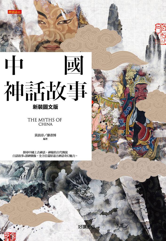 中國神話故事【新裝圖文版】_正封.jpg