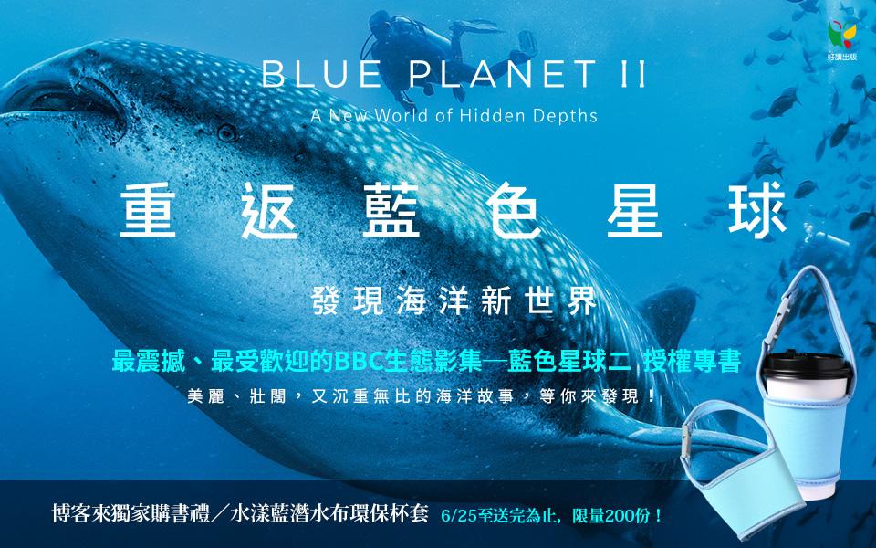 重返藍色星球_預購BN.jpg
