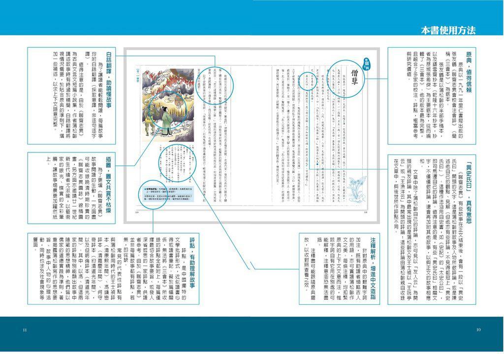 本書使用方法_m.jpg