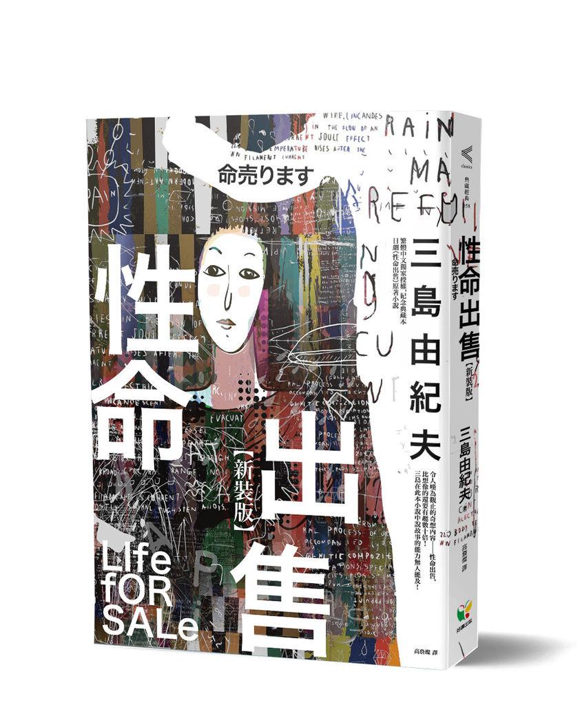 性命出售【新裝版】_立體書.jpg