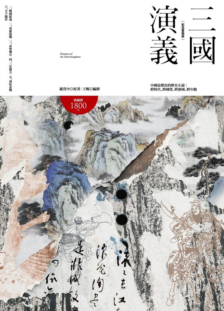 三國演義【紀念套裝版】_正封.jpg