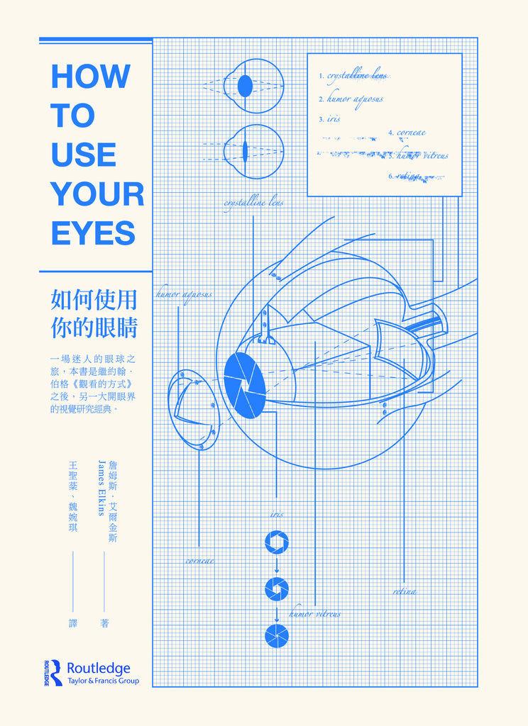 平面書封如何使用你的眼睛.jpg