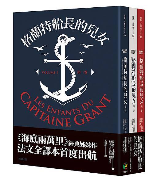 格蘭特船長的兒女_立體套書.jpg