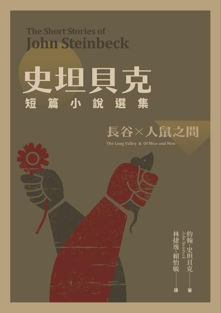 史坦貝克短篇小說選集_正封.png